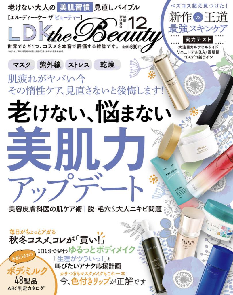 【掲載情報】LDK the Beauty 2020年12月号に掲載されました